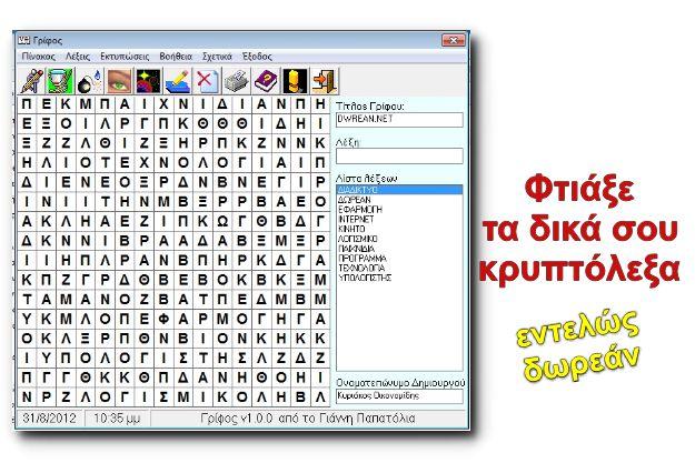 «Γρίφος» - Δημιουργούμε τα δικά μας Ελληνικά Κρυπτόλεξα