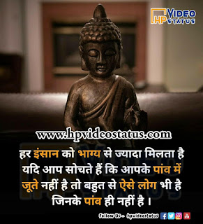 Find Hear Best Motivational Status in Hindi with images For Status. Hp Video Status Provide You Many Motivational Status in Hindi For Visit Website.