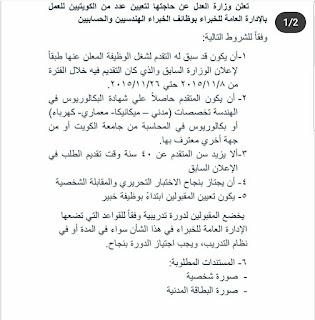 تعلن وزارة العدل عن حاجتها لشغل وظائف وخبراء وحسابيين بالإدارة العامة
