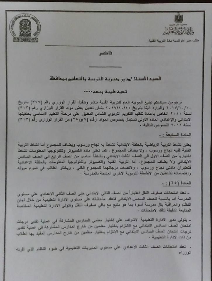 قرار وزارة التعليم 377 لكيفية احتساب درجات الطلاب للصفوف من الثانى الابتدائى للثانى الاعدادى لجميع المواد