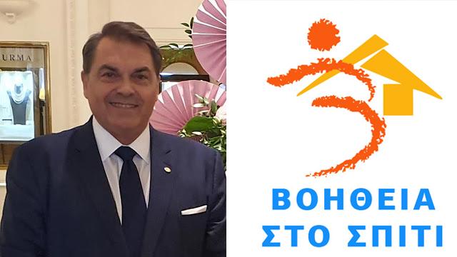 """Συγχαρητήρια επιστολή προς τον Δήμαρχο Άργους Μυκηνών για την υπηρεσία """"Βοήθεια στο σπίτι"""""""