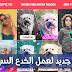 تطبيق أندرويد جديد لعمل تأثيرات سينمائية للفيديوهات