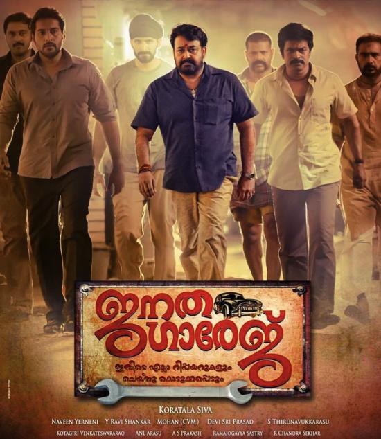 Janatha Garage Malayalam Movie Teaser 2016 | Mohanlal | Jr NTR | Samantha | Nithya Menon | Koratala Siva