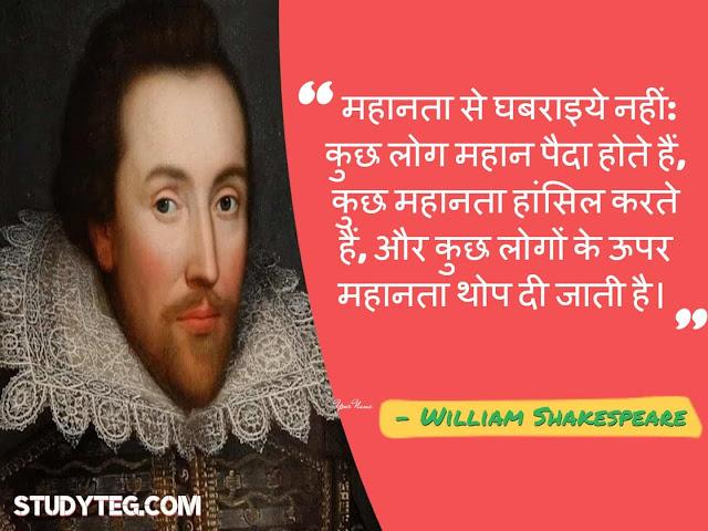 विलियम शेक्सपीयर के अनमोल विचार