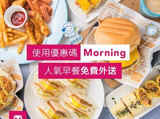 【foodpanda】人氣早餐免費外送