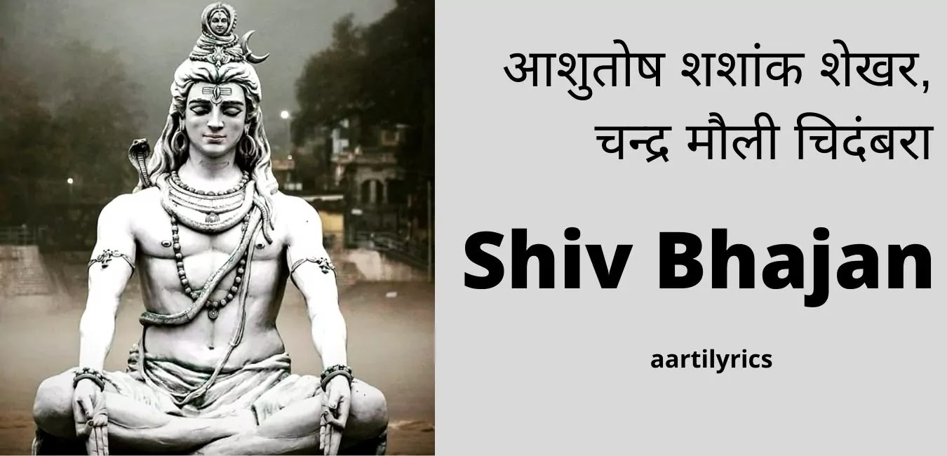 shiv bhajan  ashutosh shashank shekhar lyrics In Hindi