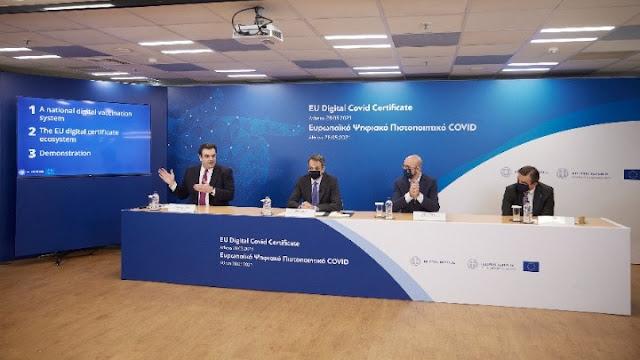 Παρουσίαση του ευρωπαϊκού Ψηφιακού Πιστοποιητικού
