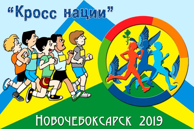 """Соревнование """"Кросс нации"""" 2019 в Новочебоксарске"""