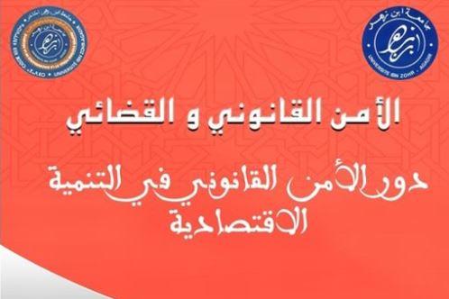 Photo of الأمن القانوني والقضائي، دور الأمن القانوني في التنمية الاقتصادية.