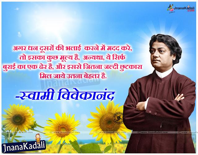 swami vivekananda golden words in hindi jnana kadali com