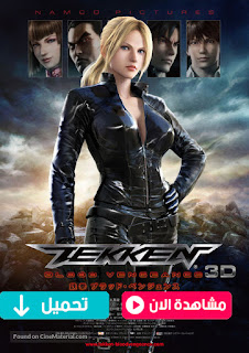مشاهدة وتحميل فيلم تيكنTekken: Blood Vengeance 2011 مترجم عربي