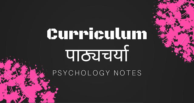 पाठ्यचर्या | Curriculum | Psychology notes