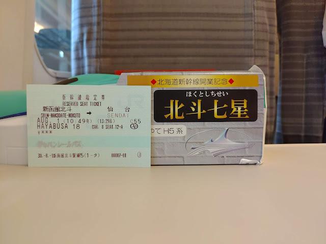 【日本】東京北海道新幹線8日遊|毫無計畫的旅行