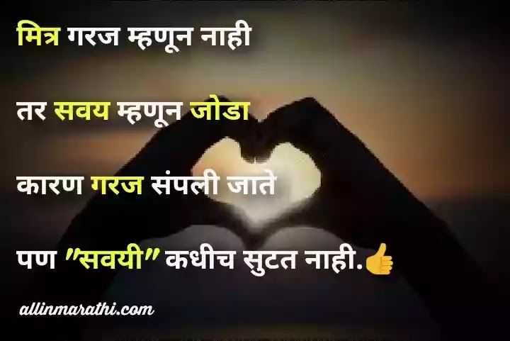 Friendship sad status in marathi