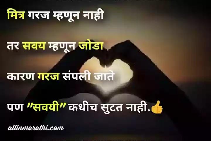 Friendship sad status in marathi