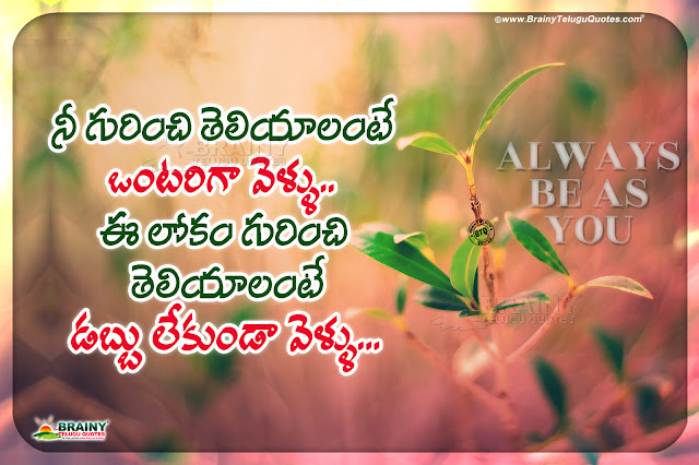 real life changing words in telugu, nice words on life in telugu, motivational life changing words