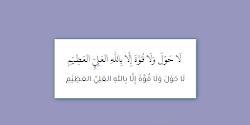6 Font Arabic untuk Mempercantik Tampilan Web