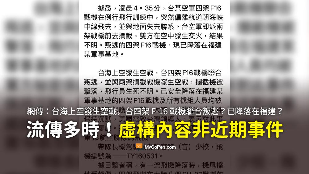 台海上空發生空戰 台四架F16戰機聯合叛逃 謠言
