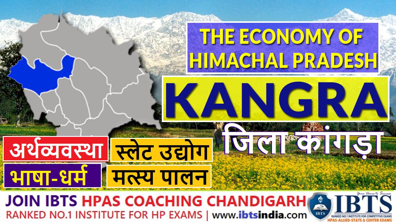 The Economy of Himachal Pradesh-District Kangra: (जिला कांगड़ा, हिमाचल प्रदेश)- Part 2