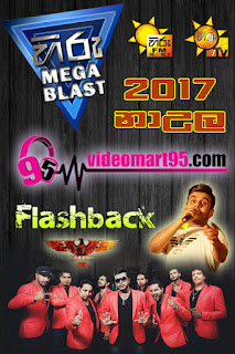 HIRU MEGABLAST WITH FLASHBACK  AT NAULA 2017