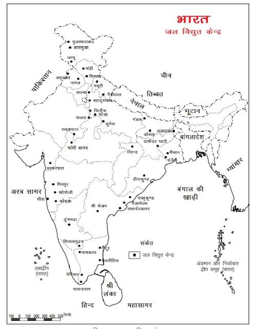 Bharat Me Urja Sansadha