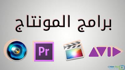 تحميل برنامج مونتاج لتعديل الصور