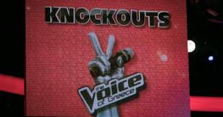 Τα video με τις ερμηνείες όσων προκρίθηκαν στο knockout 1 του the voice