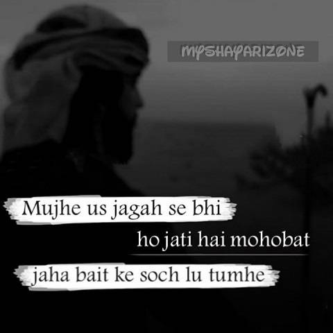 2 Lines Mohabbat Shayari Romantic Love SMS Wallpaper Whatsapp Status in Hindi