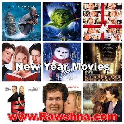 افضل افلام رأس السنة على الإطلاق