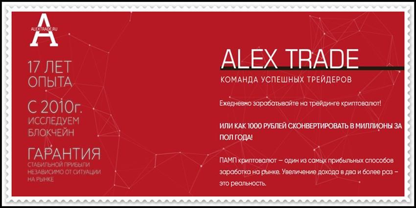 Мошеннический сайт alextrade.ru – Отзывы? Брокер ALEXTRADE мошенники! Информация