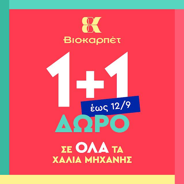 Έως 12 Σεπτεμβρίου στην Βιοκαρπέτ Άργους 1+1 ΔΩΡΟ σε όλα τα χαλιά!!!