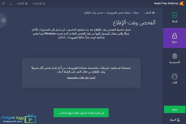 تحميل افاست عربي للكمبيوتر