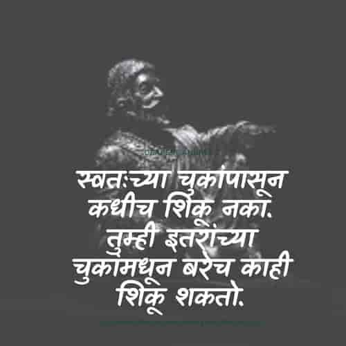 Shivrajyabhishek status in Marathi