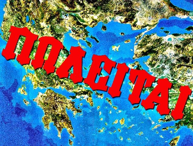 Οι ελληνικές ελιτ πάσχουν από σύνδρομο εξάρτησης