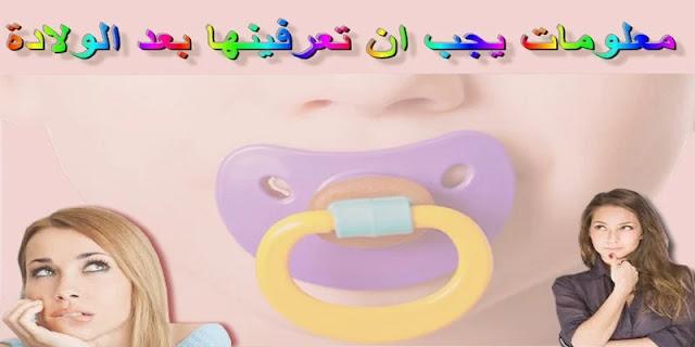 نصائح بعد الولادة لشد البطن,الرحم بعد الولادة,فترة النفاس بعد الولادة,قيصرية,الولادة طبيعية,الولادة