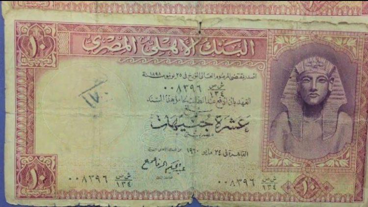 أسعار العملات المصرية القديمة النادرة في مصر 2021