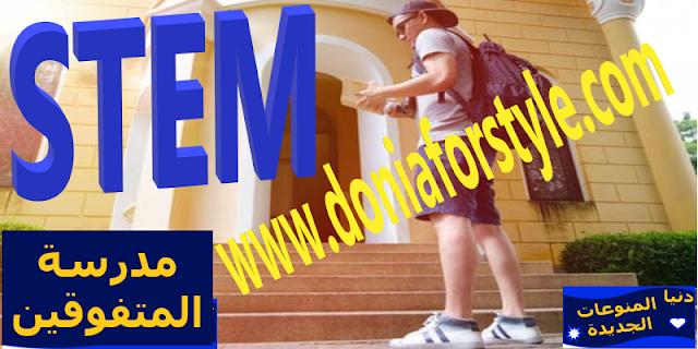 أوراق ومصاريف التقدم لمدارس المتفوقين والمتفوقات في العلوم والتكنولوجيا STEM