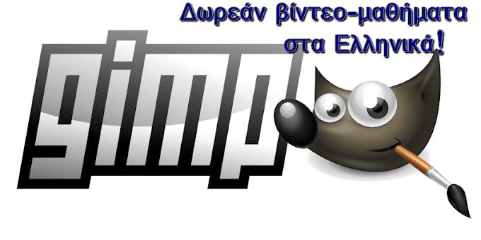 Gimp - Δωρεάν βίντεο εκμάθησης