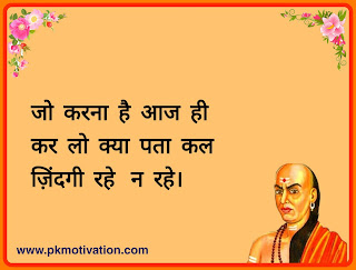 Best Motivational quotes. Chanakya. Hindi suvichar. Hindi quotes motivational.