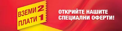 https://www.metro.bg/metro-offers/vzemi2-plati1