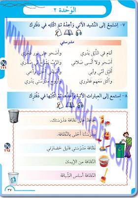 8. Sınıf Arapça Meb Yayınları Ders Kitabı Cevapları Sayfa 37