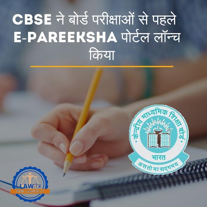 CBSE ने बोर्ड परीक्षाओं से पहले E-Pareeksha पोर्टल लॉन्च किया I