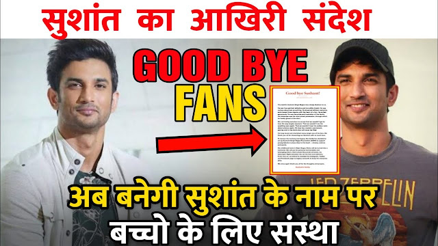 Finally Official Statement from Sushant Rajput's family, beautiful good bye message for Gulshan
