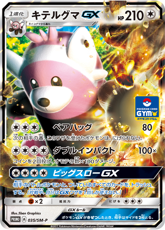 how to use pokemon gx token