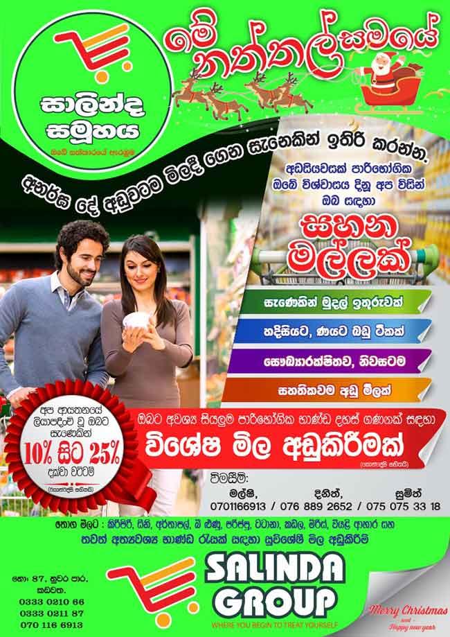 Save money with Salinda Group - Kadawatha this festive season.