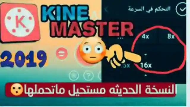 تحديث الجديد افضل نسخة kine Mastar على الاطلاق 2019 / ميزة تسريع الفيديو  8x /اضف 4 كروما بنفس الوقت