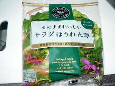 ほうれん草カット野菜