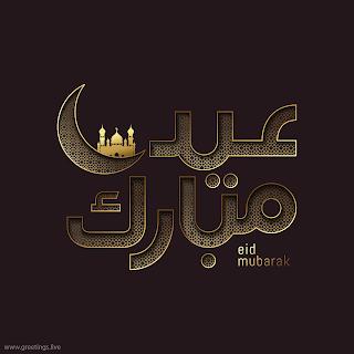 eid mubarak  wishes elegant arabic calligraphy masjid crescent moon