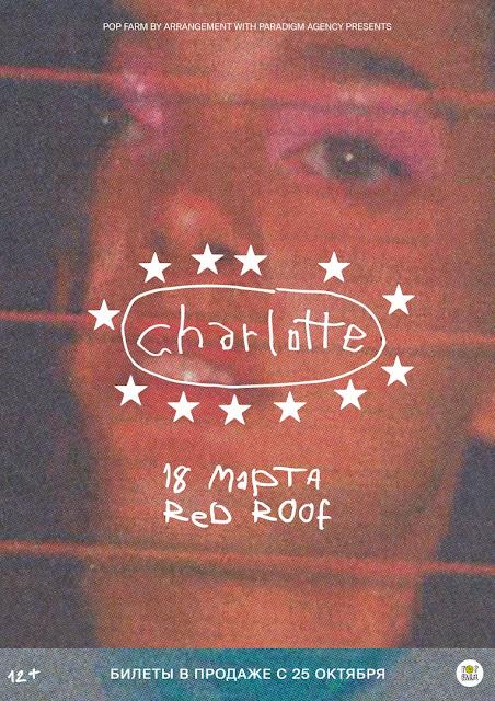 Charlotte Lawrence в клубе Red Roof