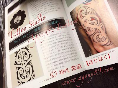 :タトゥー千葉:刺青 千葉:トライバル タトゥー デザイン画像,刺青 デザイン【刺青師 初代彫迫日記・ほりはく日記】,